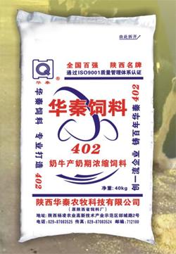402奶牛产奶期浓缩饲料